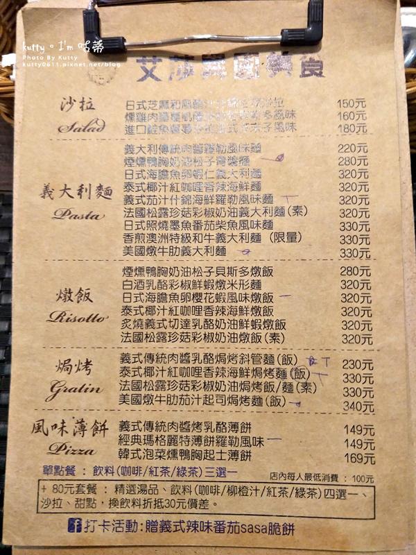 2017-9-3艾莎義式料理 (16).jpg