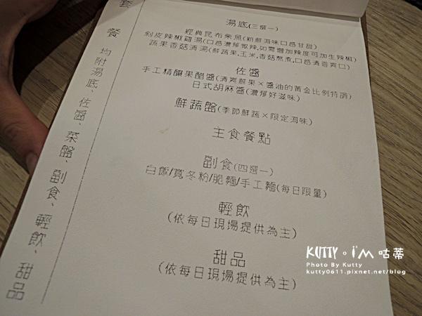 2018-4-15湯作鍋物 (8).jpg