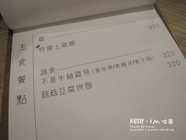 2018-4-15湯作鍋物 (11).jpg
