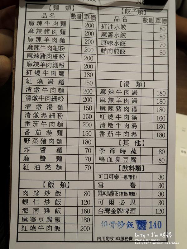 2018-6-6太魯閣(麻膳堂) (11).jpg