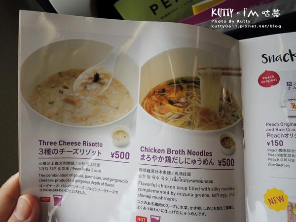 1樂桃航空菜單 (8).jpg