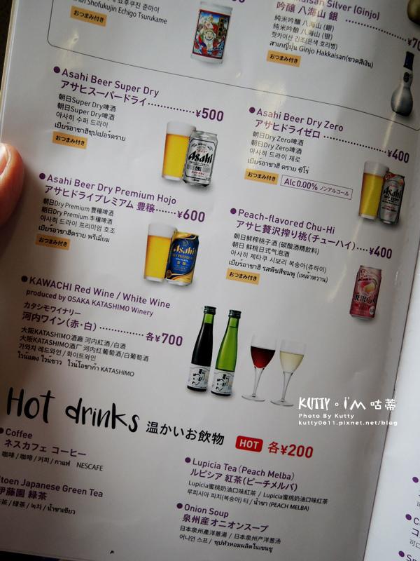 1樂桃航空菜單 (12).jpg