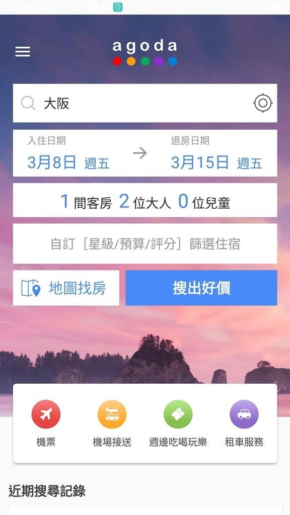 1機票住宿訂購 (24).jpg