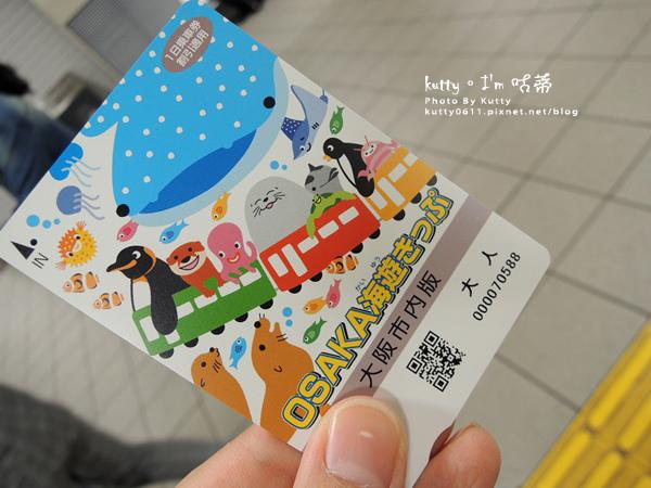 2海遊館大阪城交通 (4).jpg