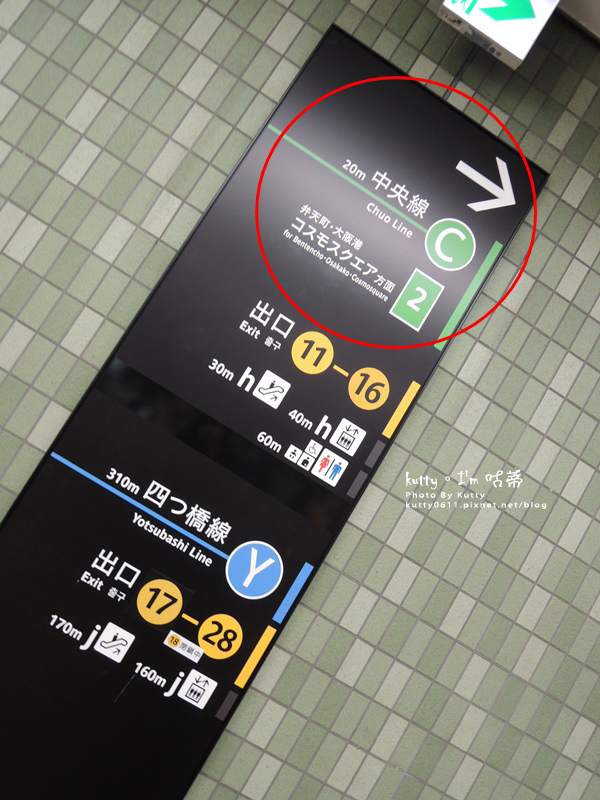 2海遊館大阪城交通 (8).jpg