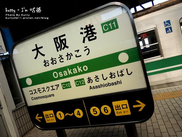 2海遊館大阪城交通 (10).jpg