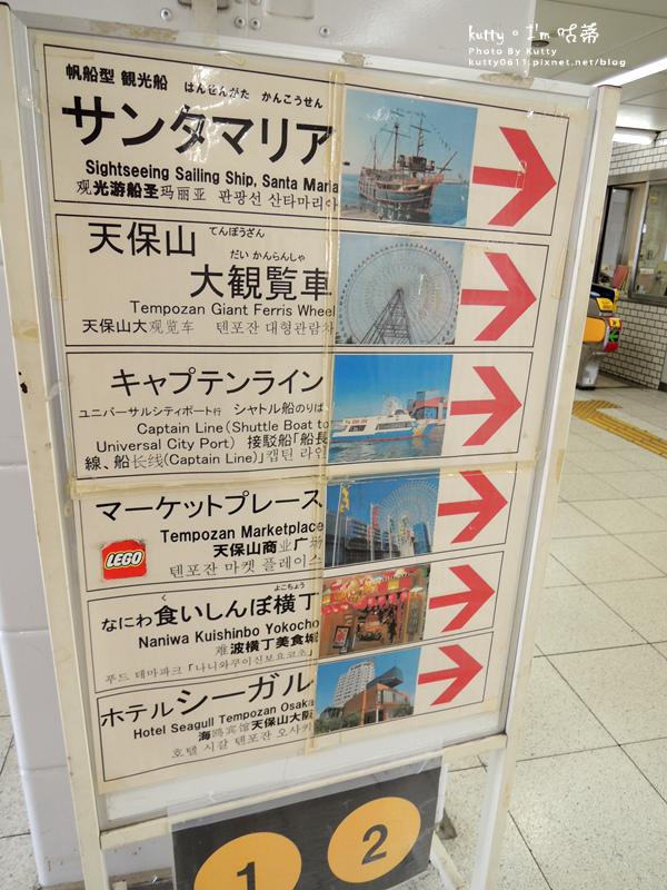 2海遊館大阪城交通 (12).jpg