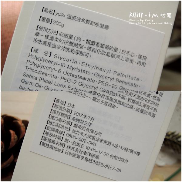 2018-11-13yuiki溫感去角質卸妝凝膠 (4).jpg