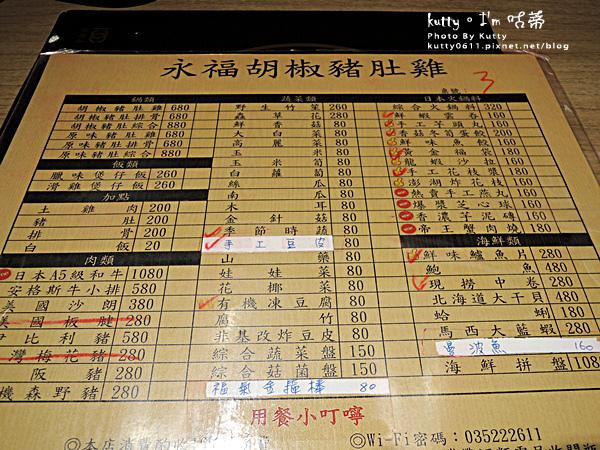 2019-1-20永福豬肚雞 (10).jpg