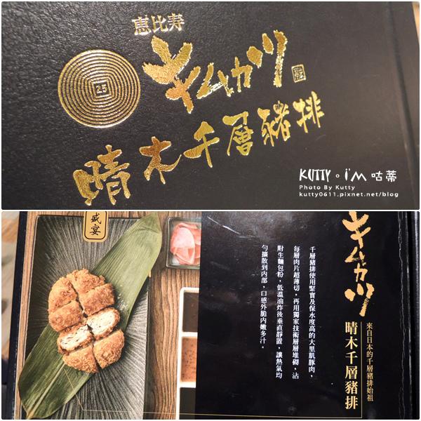 2019-3-3晴木千層豬排 (4).jpg
