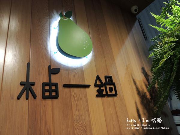 2019-3-9柚一鍋 (2).jpg