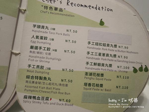 2019-3-9柚一鍋 (21).jpg