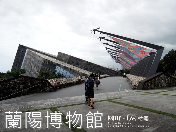 4蘭陽博物館 (1).jpg