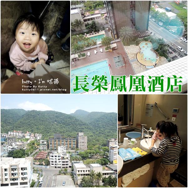 5長榮鳳凰酒店 (1).jpg