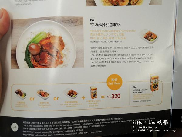 1虎航菜單公開 (9).jpg