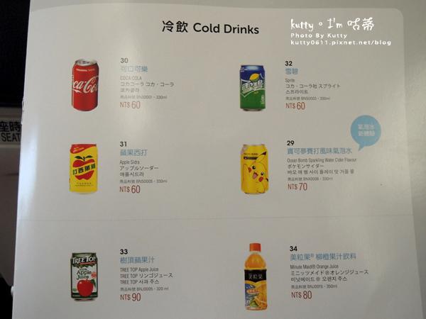 1虎航菜單公開 (14).jpg