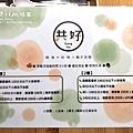 2020-2-14情人節共好2F (6).jpg
