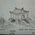 2007年-比利時馬神父畫苦行紀念堂