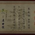 051001-竹南鎮銀髮族日間照顧講師感謝狀