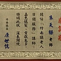 071122-竹南鎮老人日間服務感謝狀