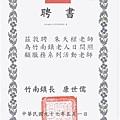 080508-竹南鎮老人日間服務聘書