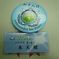 080420和平大使徽章.JPG