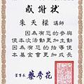 081123太極拳學術研究發展基金會感謝狀.jpg