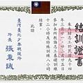 050325台灣台北少年觀護所教學結訓證書.jpg
