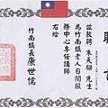 050718竹南鎮老人日間服務中心專任講師聘書.jpg