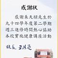 060301台南縣安定國小健康講座敢謝狀.jpg