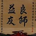 060401竹南鎮聖福社區長壽會-銀髮族健康講習紀念.jpg