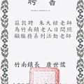 070510竹南鎮老人日間服務中心專任講師聘書.jpg