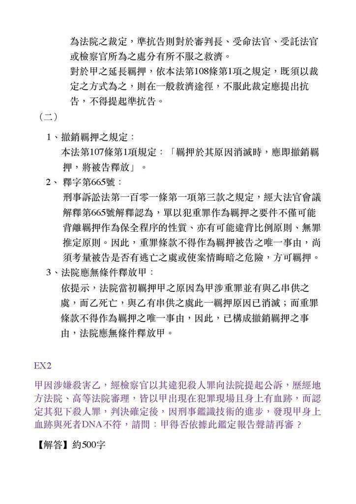 103考前刑訴解答3-page-002.jpg