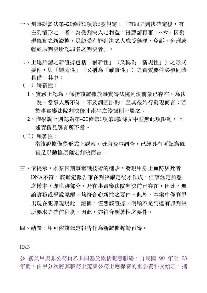 103考前刑訴解答3-page-003.jpg