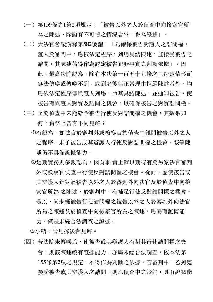 103考前刑訴解答3-page-005.jpg