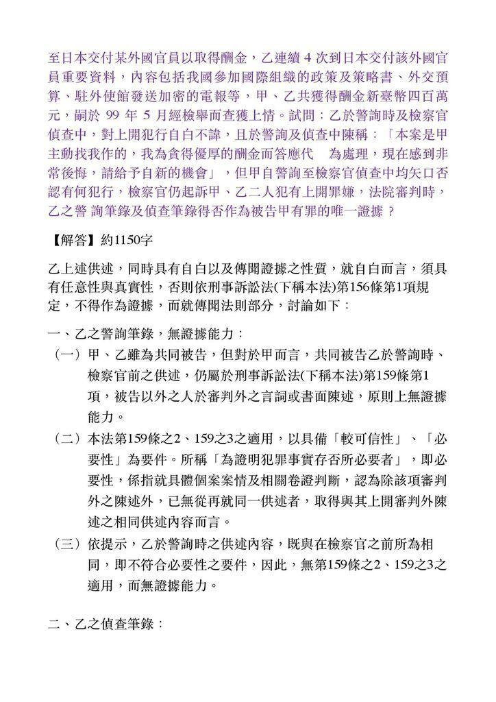 103考前刑訴解答3-page-004.jpg