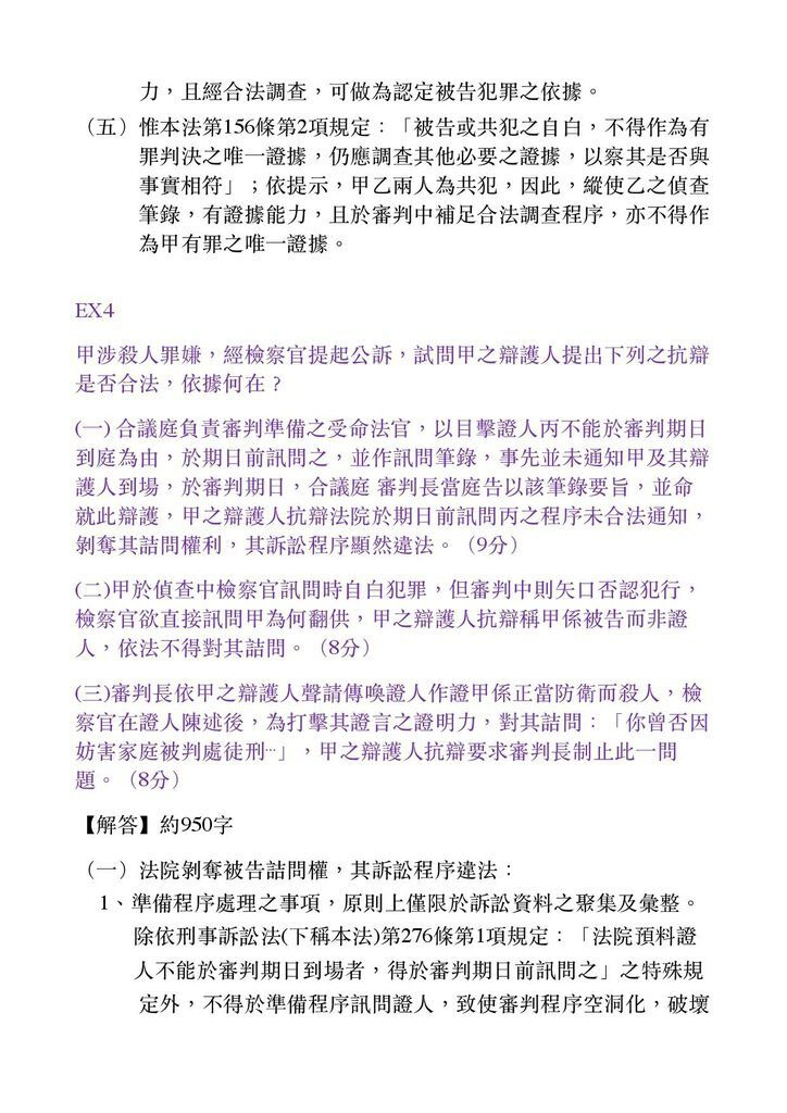 103考前刑訴解答3-page-006.jpg