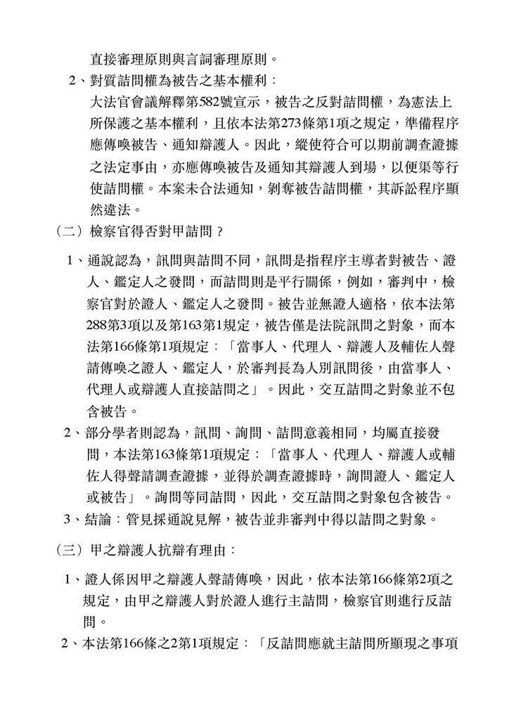 103考前刑訴解答3-page-007.jpg