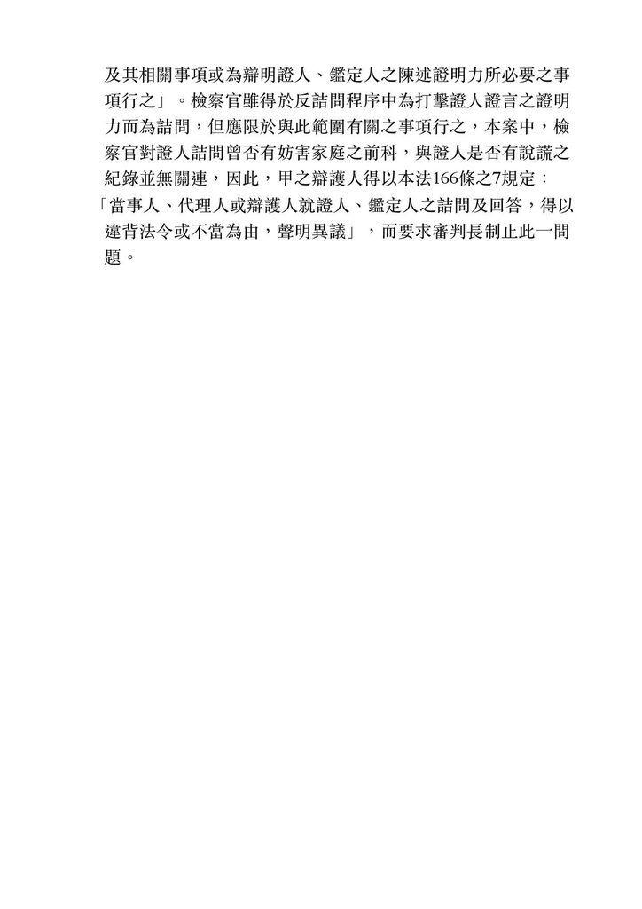 103考前刑訴解答3-page-008.jpg