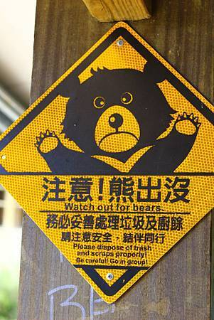 注意黑熊出沒