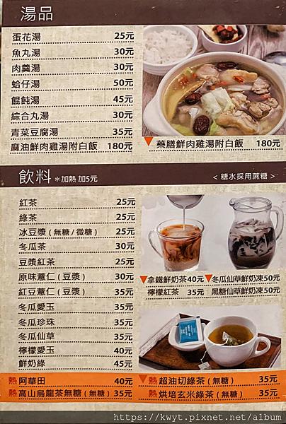 【2021淡海新市鎮美食】豆豆屋。超人氣咖哩系列餐點,古早味台南豆花、熱炒、炒泡麵、炸豬排通通有,淡海輕軌美食,豆豆屋菜單-豆豆屋