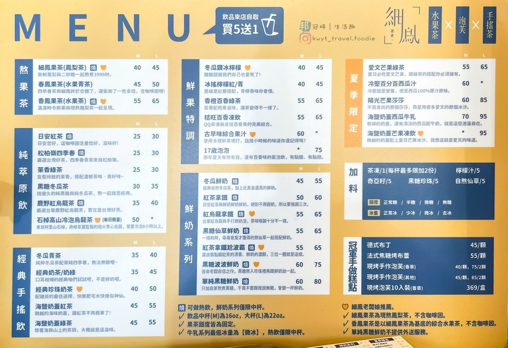 LINE_ALBUM_細鳳果茶_210907_31.jpg