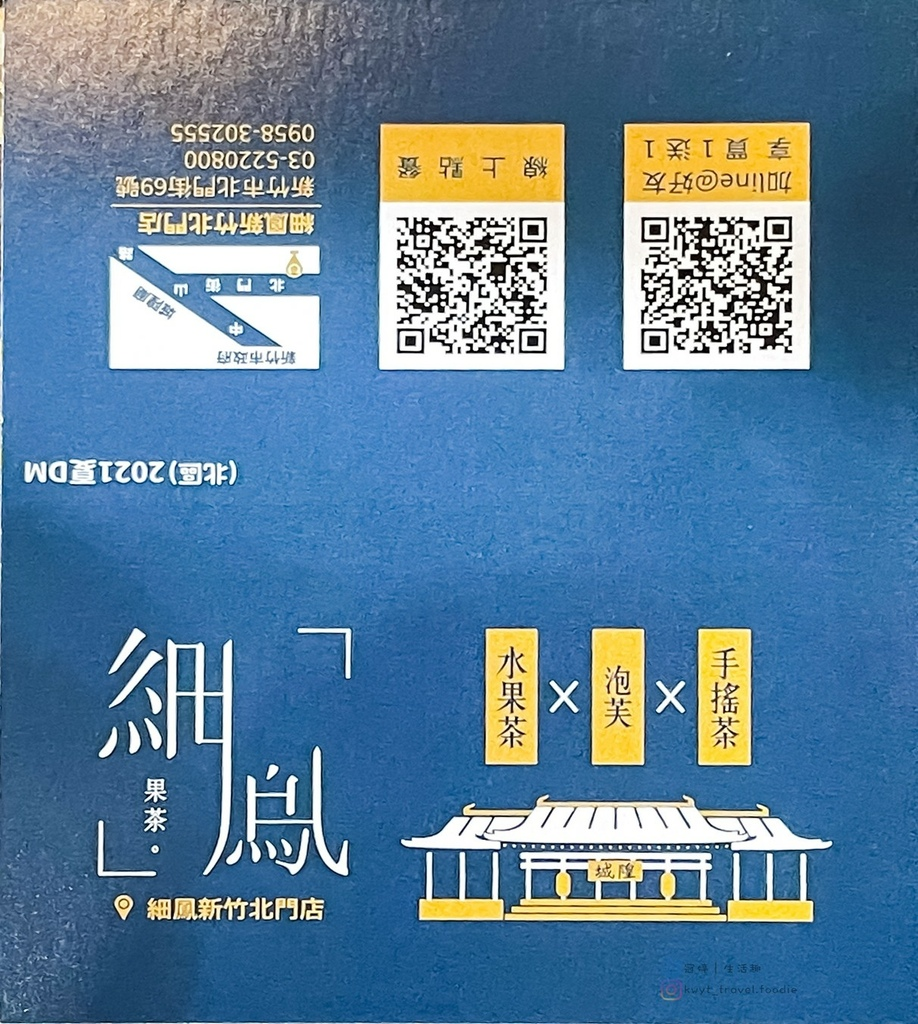 LINE_ALBUM_細鳳果茶_210907_30.jpg