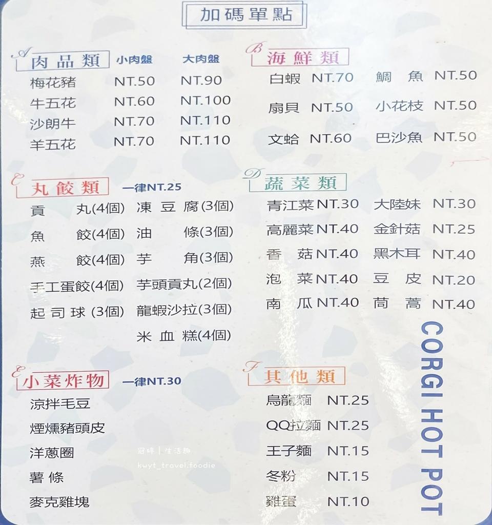 LINE_ALBUM_酷吉火鍋_210930_2.jpg