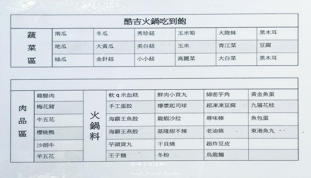 LINE_ALBUM_酷吉火鍋_210930_3.jpg