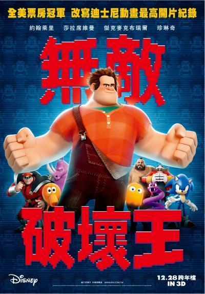 【喜劇】【中文配音】無敵破壞王線上完整看 Wreck-It Ralph