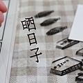 品墨良行 - 晒日子日誌本