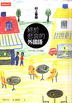 Book_Murakami.Princeton.jpg