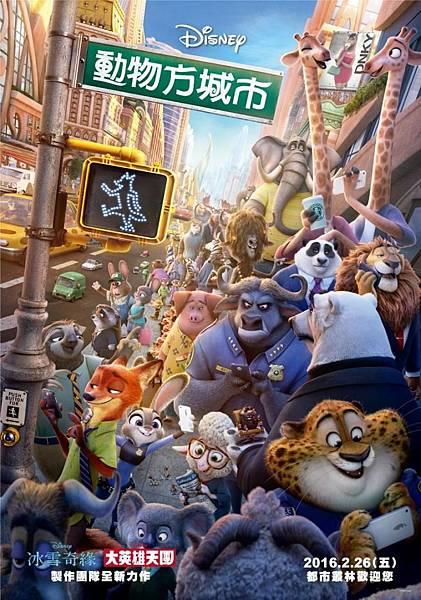 《動物方城市》