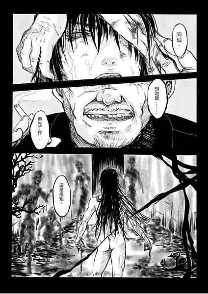 獵麒試閱頁2